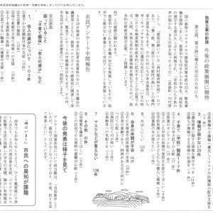 明るい恵那5月31日号・よりそう心で遠山信子の議会報告