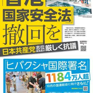 写真ニュース 7月2週号 香港国家安全法撤回を