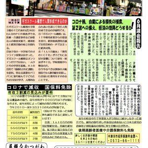 民報なかつがわ 7月5日号 (中津川市6月議会報告)