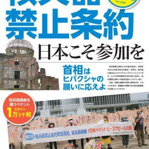 赤旗写真ニュース 8月4週号 核兵器禁止条約日本こそ参加を 発効まであと6カ国