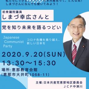 9月20日(日)しまづ幸広さんと党を知り未来を語るつどいのお知らせ