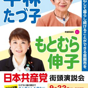 9月22日(火・祝)10:00~街頭演説会のお知らせ