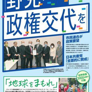 赤旗写真ニュース 10月2週号