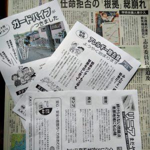 恵那市の日本共産党の活動・政策・主張などをお知らせする「民報えな」10月号外のご紹介