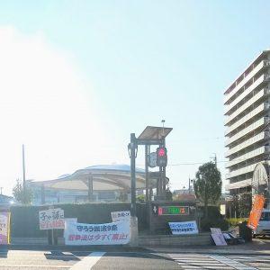 14日、「戦争いやだ!憲法9条守れ!中津川市総がかり行動」が行われました。