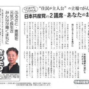"""これまでもこれからも、""""住民が主人公""""の立場でがんばる日本共産党"""