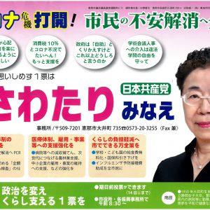 恵那市議選 市民の願いで頑張る日本共産党2名がなぜ必要??
