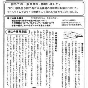 「どくしゃニュース多津子と南江の議員報告」 12月27日号