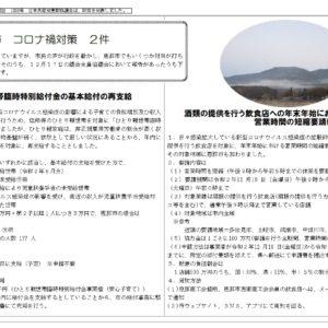 明るい恵那 1月3日号(合併号)