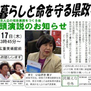 【中止】12月17日(木)県民が主人公の岐阜県政をつくる会 街頭演説のお知らせ