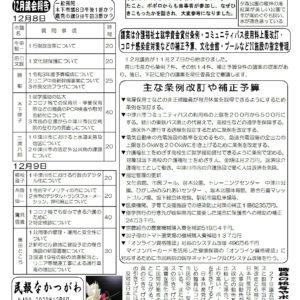 民報なかつがわ 12月6日号(12月議会一般質問内容)