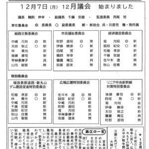 どくしゃニュース 多津子と南江の議員報告 12月13日号