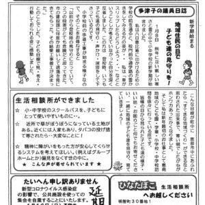 どくしゃニュース 多津子と南江の議員報告  1月17日号