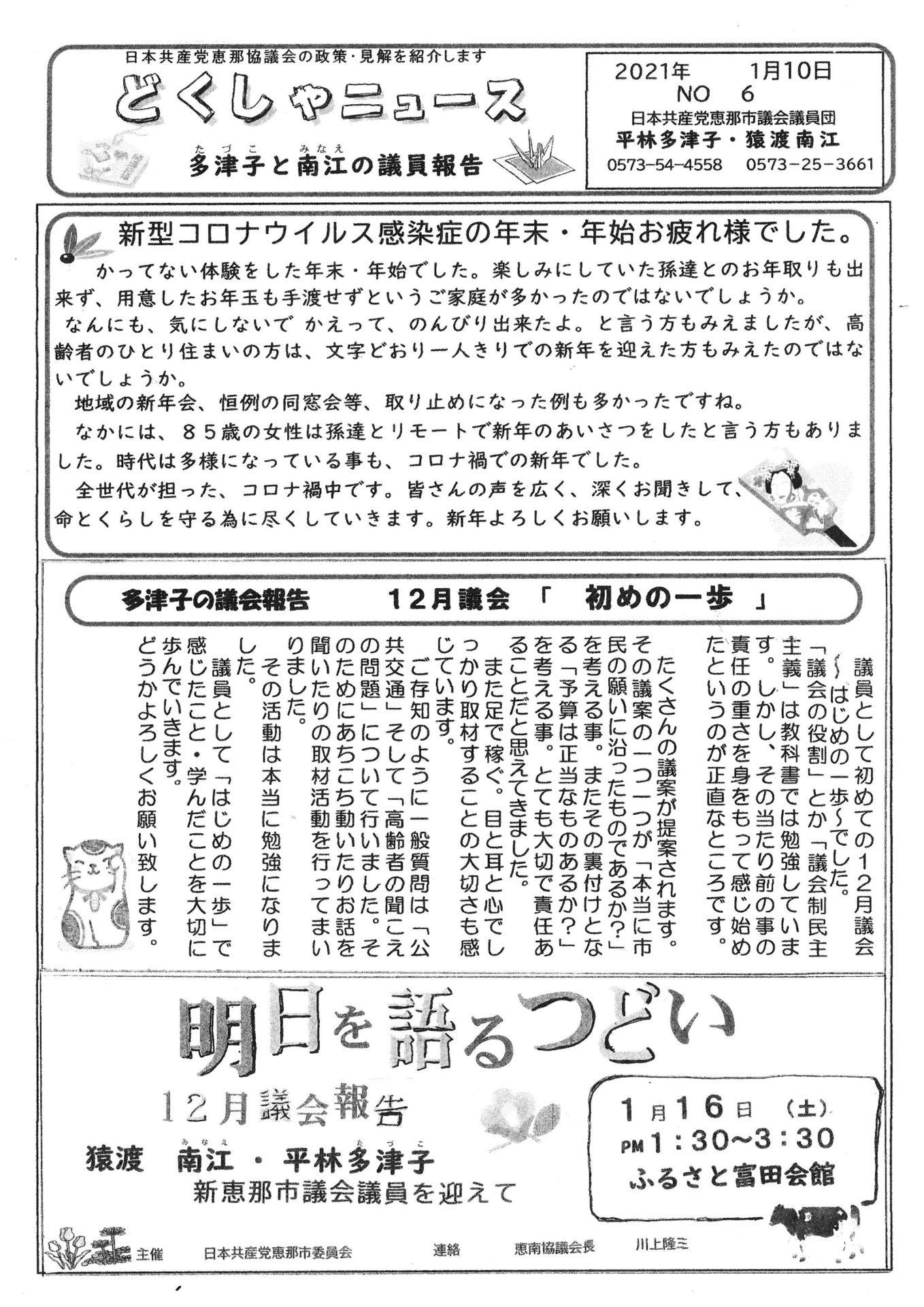 どくしゃニュース 多津子と南江の議員報告 1月10日号