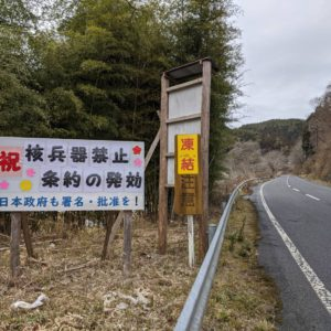本日1月22日、核兵器禁止条約が発効されました。