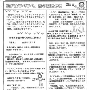 どくしゃニュース 多津子と南江の議員報告 2月7日号