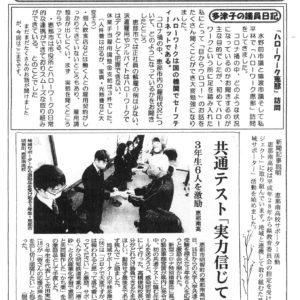 どくしゃニュース 多津子と南江の議員報告 1月24日号