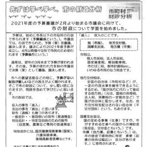 どくしゃニュース 多津子と南江の議員報告 1月31日号