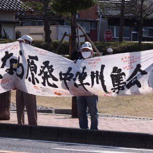 東日本大震災から10年。中津川市でも集会とデモが行われました。