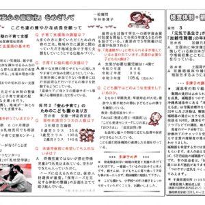 平林多津子の議員報告 つながる 5月9日号