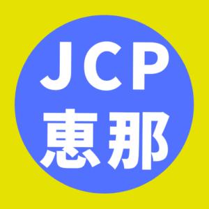 日本共産党    恵那地区委員会 (     にほんきょうさんとう えなちくいいんかい)