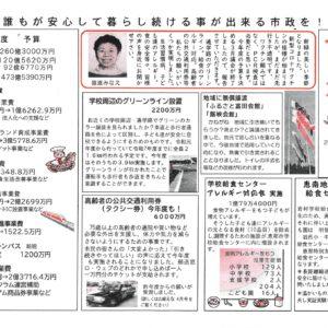 猿渡南江の議員報告「つながる」5月9日号
