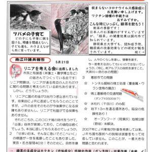 どくしゃニュース 多津子と南江の議員報告 5月30日号