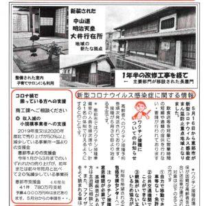どくしゃニュース 多津子と南江の議員報告 5月23日号