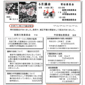 どくしゃニュース 多津子と南江の議員報告 6月20日号