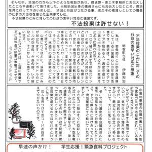 どくしゃニュース 多津子と南江の議員報告 6月27日号