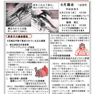 どくしゃニュース 多津子と南江の議員報告 6月13日号
