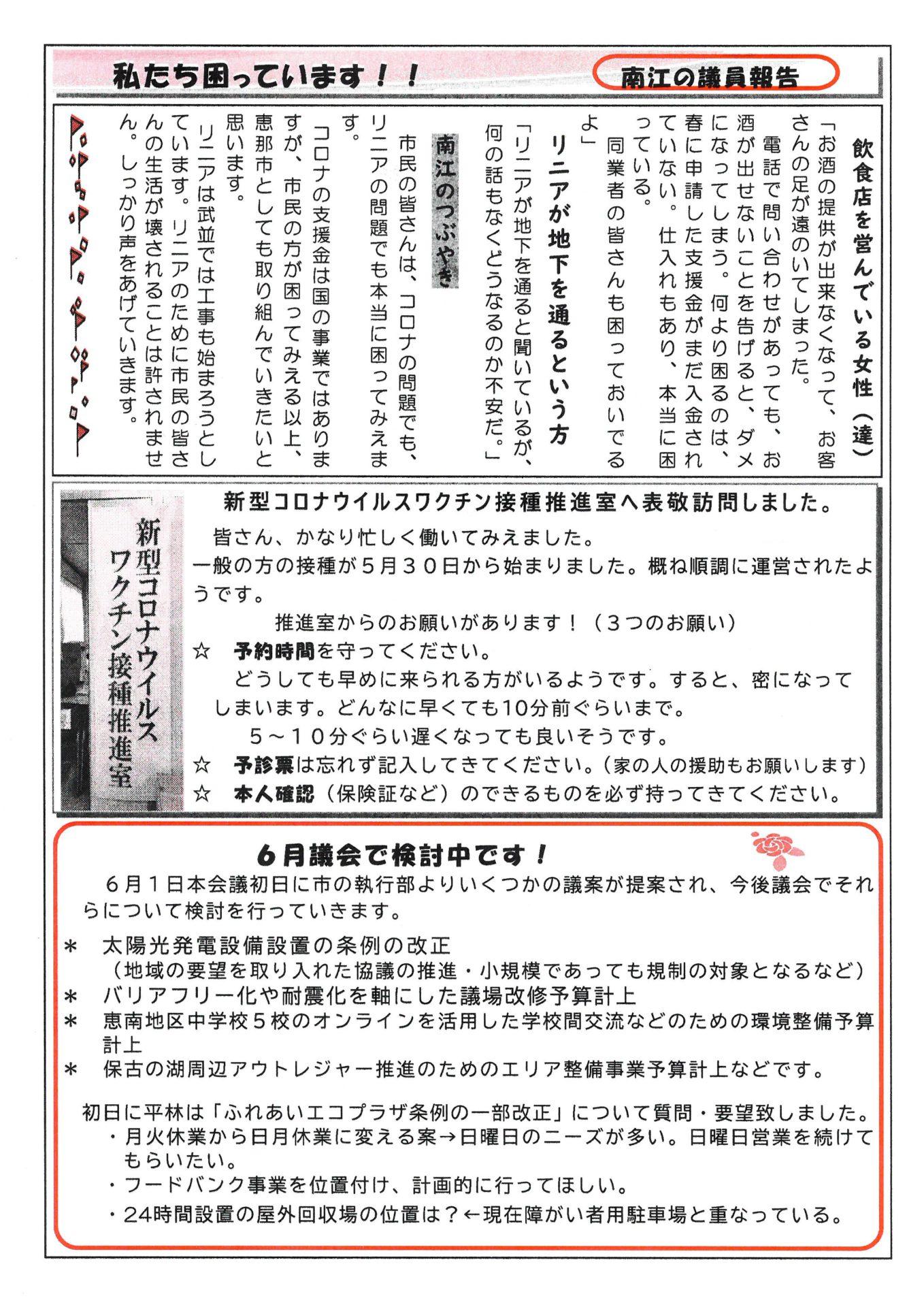 どくしゃニュース多津子と南江の議員報告 6月6日号