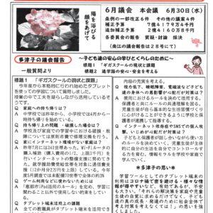 どくしゃニュース 多津子と南江の議員報告 7月4日号