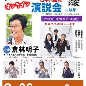 (9/26)日本共産党オンライン演説会in岐阜のお知らせ