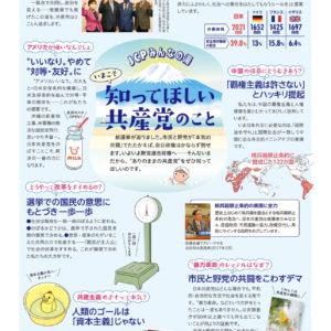 《日本共産党の政策》なにより、いのち。#比例は日本共産党