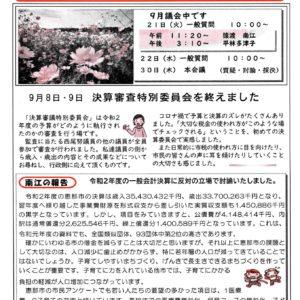 どくしゃニュース 多津子と南江の議員報告 9月19日号
