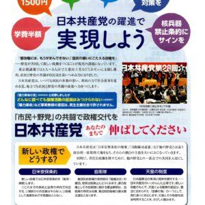 《日本共産党の政策》国でも地方でも命を最優先で #比例は共産党