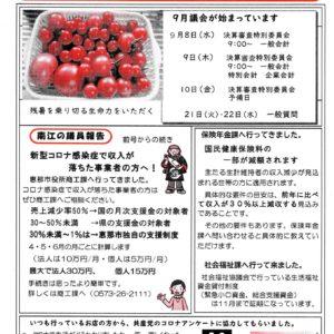 どくしゃニュース 多津子と南江の議員報告 9月5日号