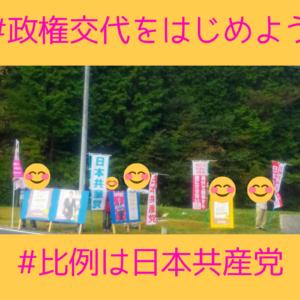 10/8恵那市で朝宣伝。コロナ危機を乗り越え、暮らしに安心と希望を!