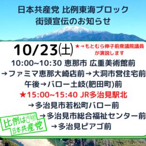 10/23(土)街頭演説のお知らせ