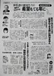 西尾民報新年号