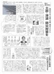 西尾民報 9月議会報告