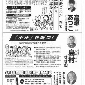 富山県議会議員補欠選挙 高岡市選挙区選挙公報