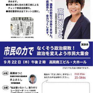 日本共産党演説会を開催します!!