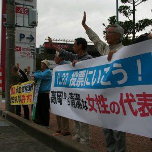 高岡イオンにて、藤野さん応援演説!Part1