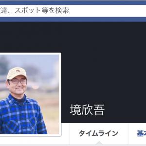 フェイスブックデビュー【きんごの日誌20170219】