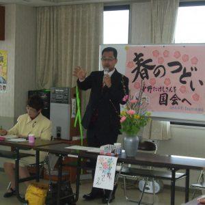 津市女性後援会の春のつどいに参加しました