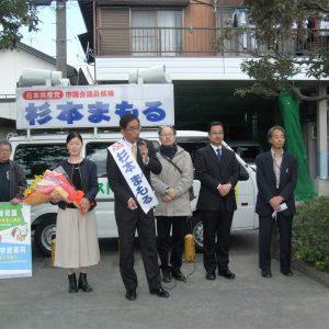 静岡市議選5議席必勝へ 告示日に応援に駆け付ける