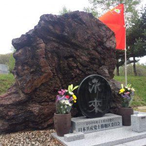 No.11 第12回合葬追悼会へ