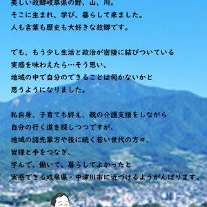 民報なかつがわ3月号外 鈴木規秀リーフレットを紹介します。